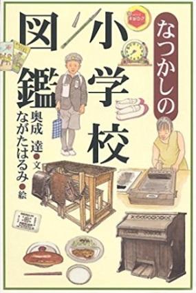 なつかしの小学校図鑑.jpg