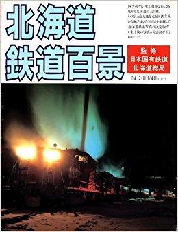 北海道鉄道百景.jpg