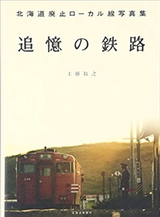 追憶の鉄路.jpg