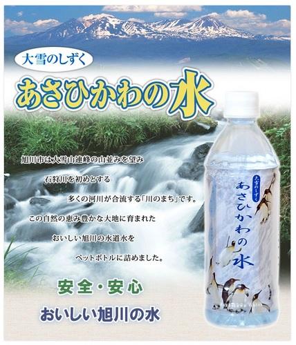 あさひかわの水.jpg