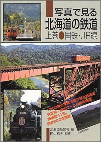 写真で見る北海道の鉄道.jpg