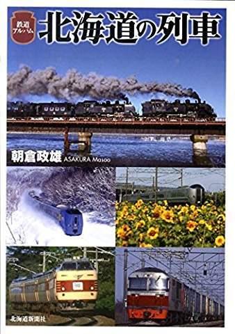 北海道の鉄道.jpg