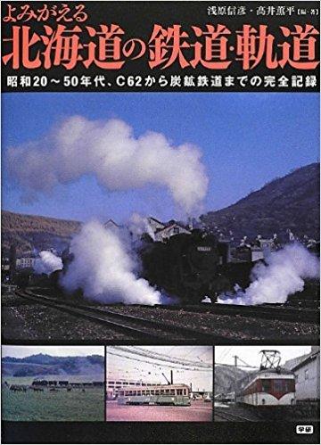 北海道の鉄道軌道.jpg