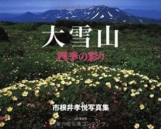 大雪山.jpg