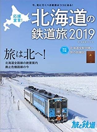 旅と鉄道.jpg