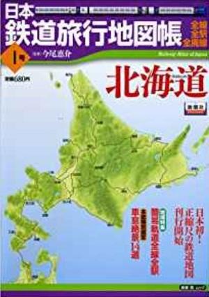 日本鉄道旅行地図帳.jpg