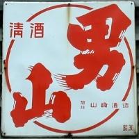 男山1.jpg