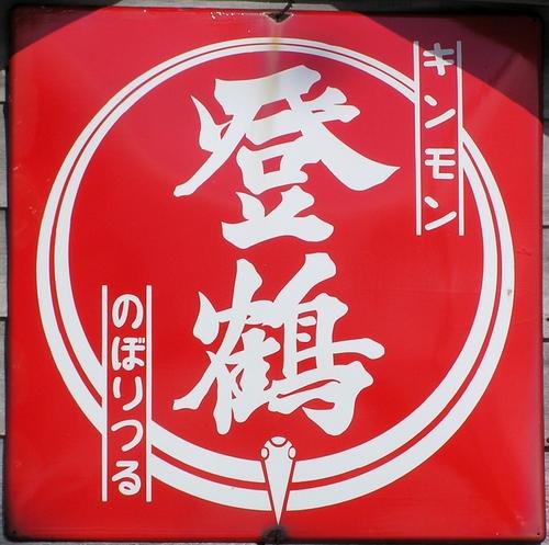 登鶴1.jpg