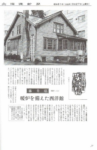 藤井病院1.jpg